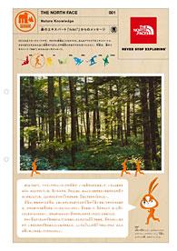 森のエキスパート「hiki ®」からのメッセージ|The North Face #001