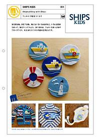 フェルトで船をつくろう|Ships Kids #001