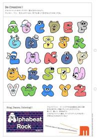 Alphabetのキャラクター達に色をつけよう