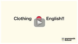 Clothing+English!!