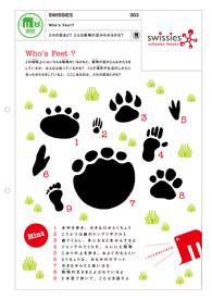 だれの足あと? どんな動物の足かわかるかな?|Swissies ワークシート#003