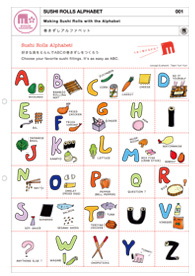 SUSHI ROLLS ALPHABET 巻きずしアルファベット