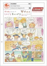 ランタくんファミリーのLet'sキャンプ!! No.4|COLEMAN ワークシート#004