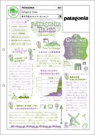 再生可能なエネルギーをいかして|PATAGONIA ワークシート#003
