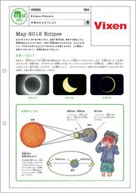 日食をかんさつしよう|VIXEN ワークシート#004