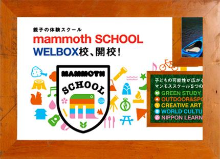 マンモススクールWELBOX校 開校!パパ、ママ、キッズで楽しむプログラムを提供します