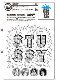 カラーリング・アート vol.2 井口弘史|STUSSY ワークシート#002