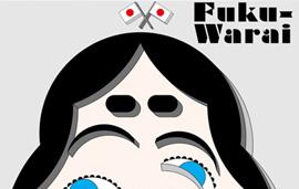日本のユーモラスな遊び「福笑い」