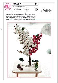 和紙で梅の花をつくってみよう|心游舎 ワークシート #001