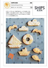 船のクッキーをつくろう|SHIPS KIDS ワークシート #006