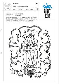 カラーリング・アート vol.3 RIMO|STUSSY ワークシート #003