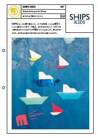 おりがみで船をつくろう|SHIPS KIDS #007