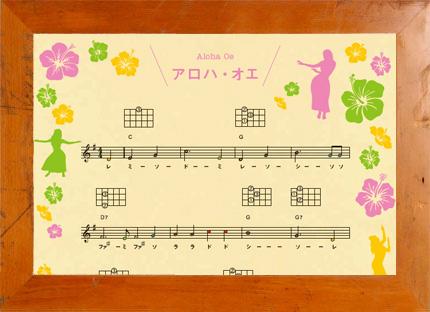 アロハオエ 歌詞 楽譜