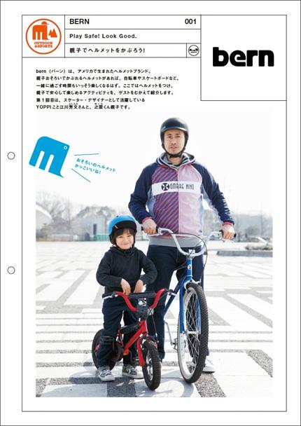 親子でヘルメットをかぶろう!|BERN #001