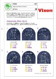 星の和名|VIXEN #009