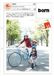 ヘルメットをかぶって自転車を楽しもう|BERN #002