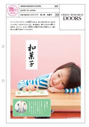 日本を知るきっかけづくり 第1回 和菓子|URBAN RESEARCH DOORS #001
