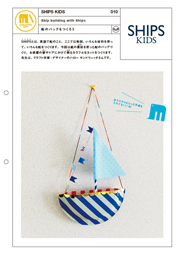 Ship building with Ships 船のバッグをつくろう|SHIPS KIDS #010