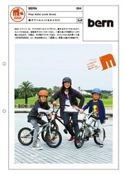 親子でヘルメットをかぶろう!| BERN #004