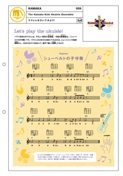 ウクレレをひいてみよう!「シューベルトの子守歌」|KAMAKA #009
