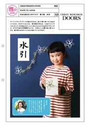 日本を知るきっかけづくり 第2回 水引|URBAN RESEARCH DOORS #002