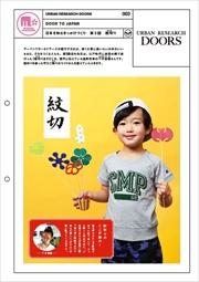 日本を知るきっかけづくり 第3回 紋切り|URBAN RESEARCH DOORS #003