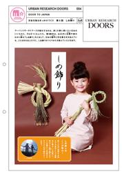 日本を知るきっかけづくり 第4回 しめ飾|URBAN RESEARCH DOORS #004