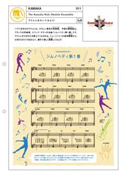 ウクレレをひいてみよう!「ジムノペディ第1番」|KAMAKA #011