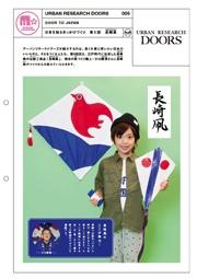 DOOR TO JAPAN 日本を知るきっかけづくり 第5回 長崎凧|URBAN RESEARCH DOORS #005