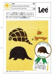 Prehistoric Animals with Denim デニムでグリプトドンをつくろう|LEE #005