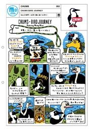 CHUMS BIRD JOURNEY Vol.3 世界一大きい鳥に会いに行く|CHUMS #003