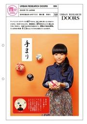 日本を知るきっかけづくり 第6回 手まり|URBAN RESEARCH DOORS #006