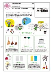そまりちゃん、そうじ道具を知る|KIMURA SOAP #001