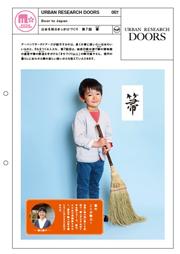 日本を知るきっかけづくり第7回 箒|URBAN RESEARCH DOORS #007