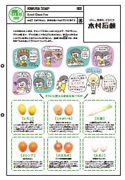 そまりちゃん、身近な食べものでそうじをする|KIMURA SOAP #002