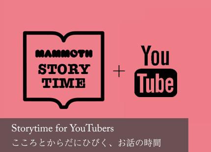storytime movie