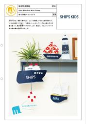 船の壁飾りをつくろう|SHIPS KIDS #016