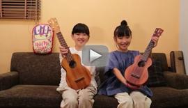 【ビデオ】ウクレレをひいてみよう!「どんぐりころころ」|KAMAKA #017